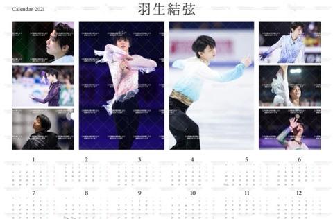 2021 矢口カスタマイズカレンダー 9