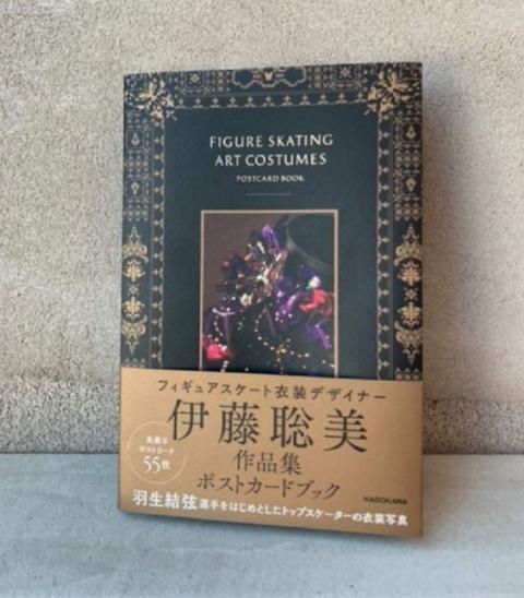 伊藤聡美 カードブック 5
