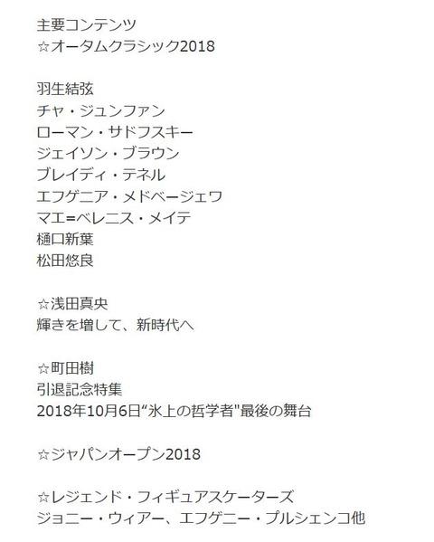 フィギュアスケーターズ Vol.12 コンテンツ