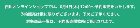 20 西川キャンペーン 6