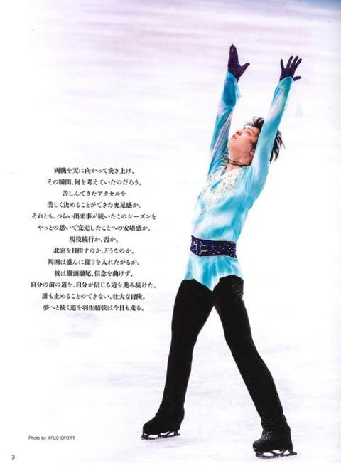 フィギュアスケートマガジン 21-04  1