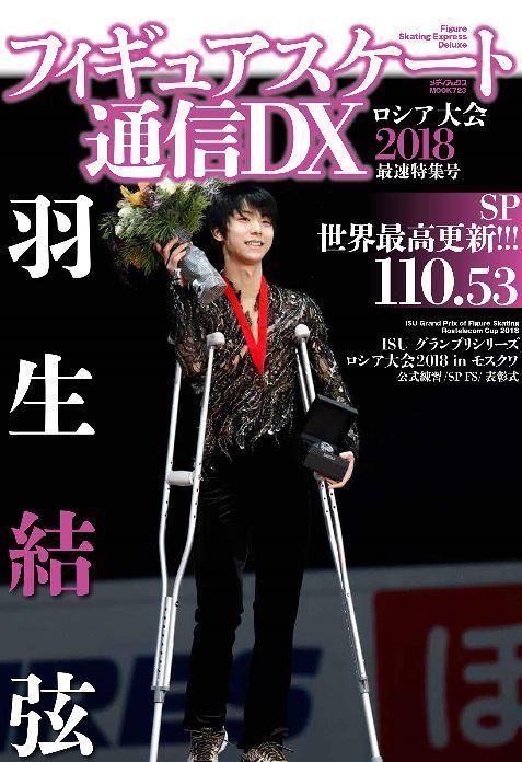 フィギュアスケート通信DX ロステレ 表