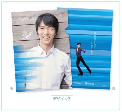 20 西川キャンペーン 3