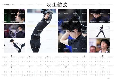 2021 矢口カスタマイズカレンダー 12
