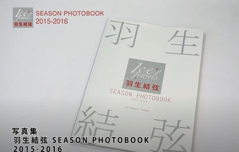 SEASON PHOTOBOOK 第1回 2