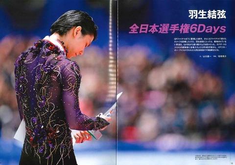 フィギュアスケートマガジン 19 全日本 5