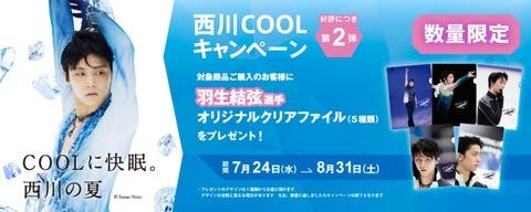 西川COOLキャンペーン 1