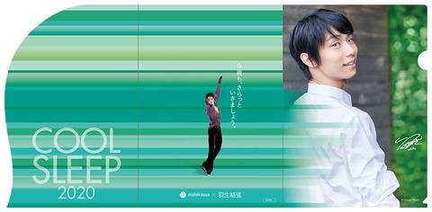 20 西川キャンペーン 4