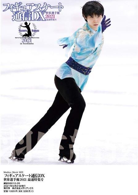 フィギュアスケート通信 2021 ワールド 裏表紙