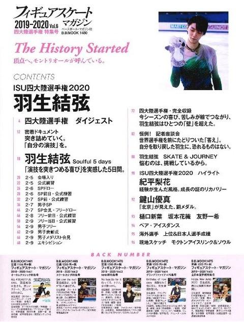 フィギュアスケートマガジン 四大陸 2