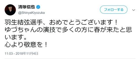 18-11-4 清塚信也 twitter