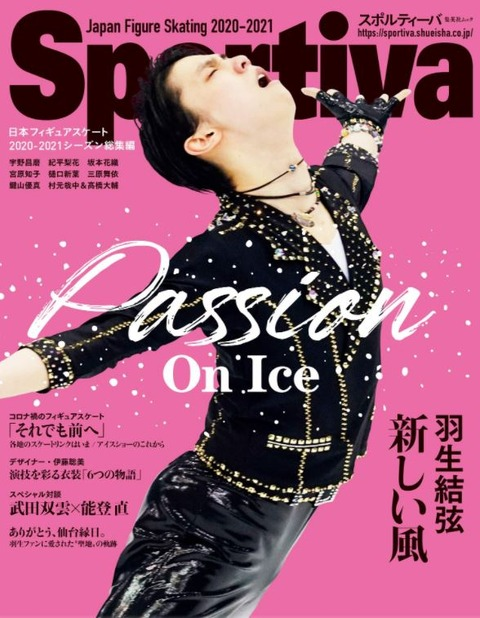 Sportiva  表紙