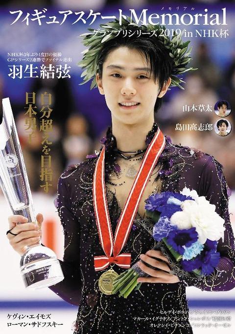 Memorial  19 NHK杯