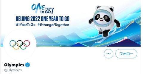 北京冬季オリンピック Twitter