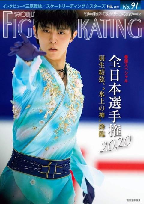 20 全日本 フィギュアスケーティング
