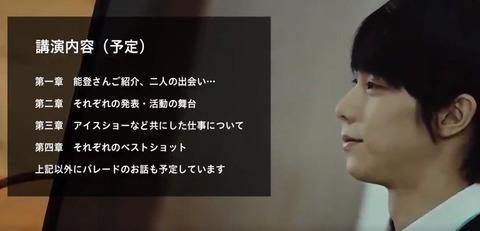 田中 能登 対談