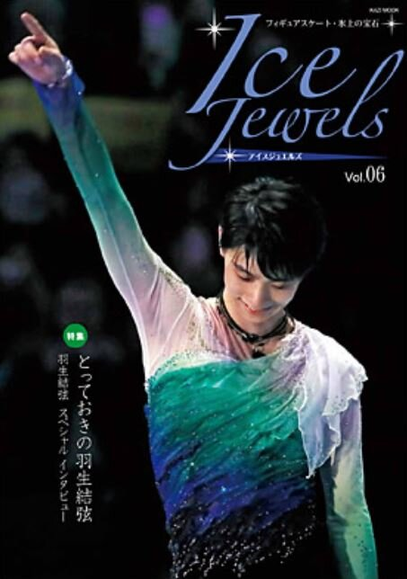 Ice Jewels No.1