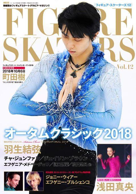 フィギュアスケーターズ Vol.12