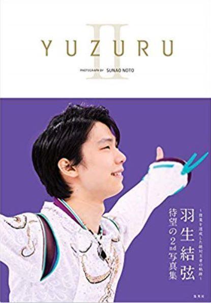 YUZURU Ⅱ 能登さん