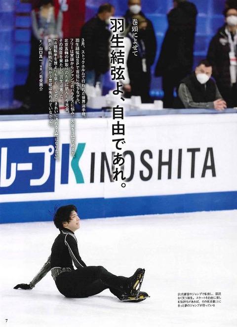 フィギュアスケートマガジン 21ワールド 4
