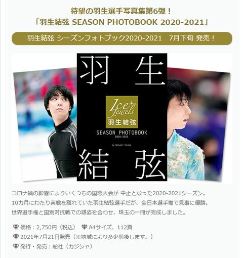 田中宜明 SEASON PHOTOBOOK 20-21