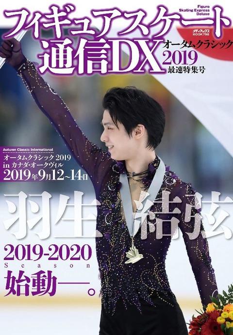 19 9月 フィギュアスケート通信DX 1