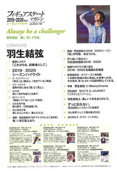 フィギュアスケートマガジン Vol.7 2