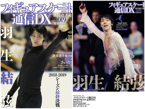 フィギュアスケート通信DX  2_Fotor_Collage
