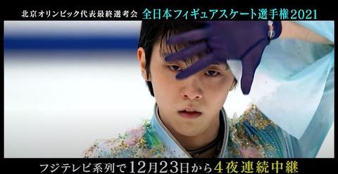 21 全日本 番宣 4