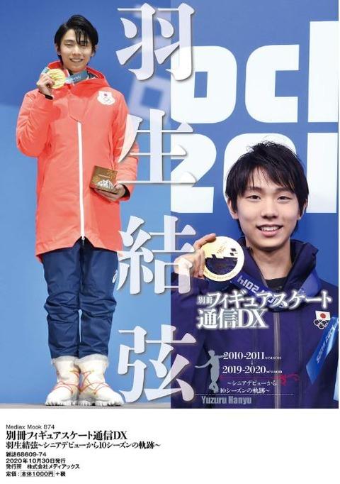 フィギュアスケート通信 別冊 4