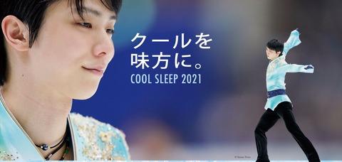 COOL SLEEP 2021  1