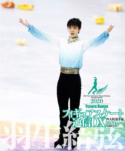 フィギュアスケート通信DX 四大陸 2