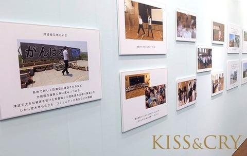 共に前へ KISS&CRY 5