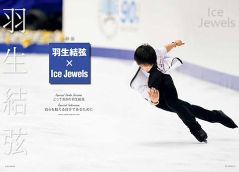 Ice Jewels 2