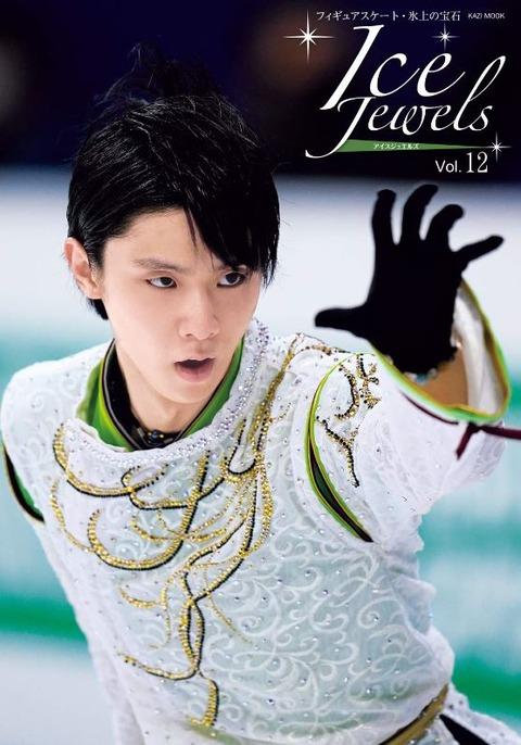 Ice Jewels Vol 12
