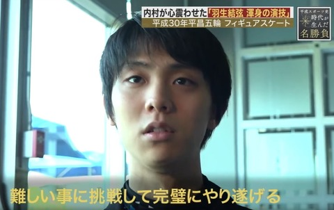 Spark 平成の名勝負 19