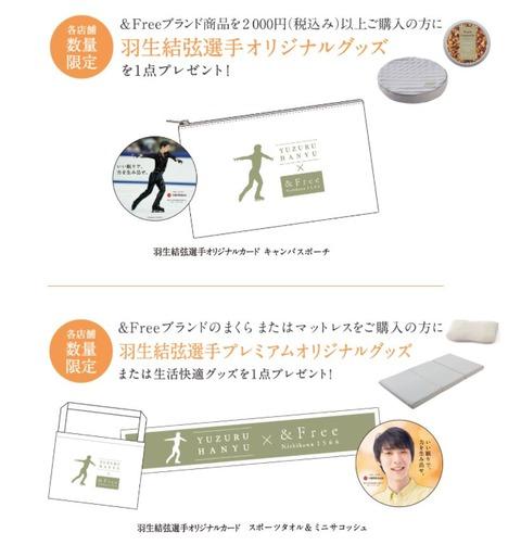 西川 &Free 21 秋のキャンペーン 3