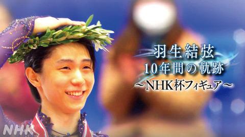 NHK杯フィギュア 10年間の軌跡 1