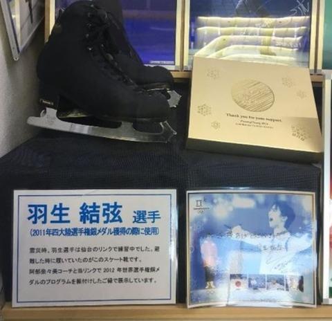八戸リンク スケート靴