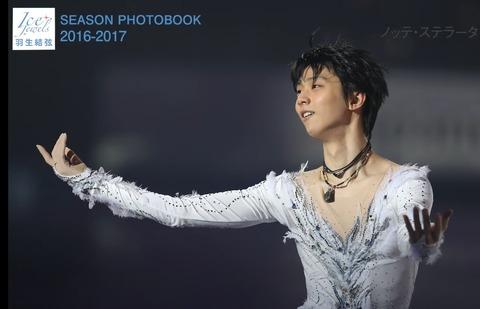 SEASON PHOTOBOOK 2016-17 後編 18