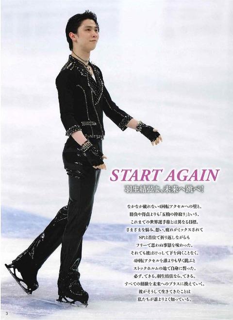 フィギュアスケートマガジン 21ワールド 2