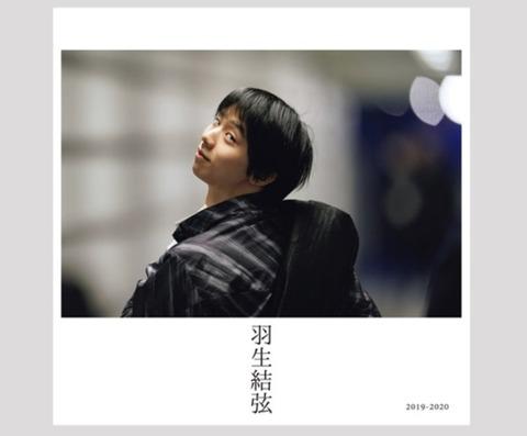 20 羽生結弦 2019-2020  表紙 矢口