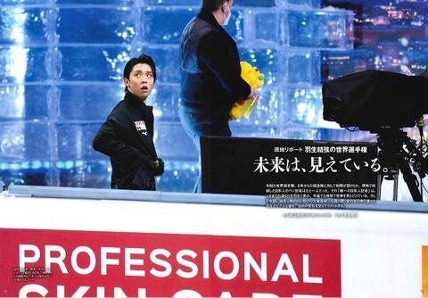 フィギュアスケートマガジン 21ワールド 5