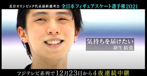 21 全日本 番宣 6