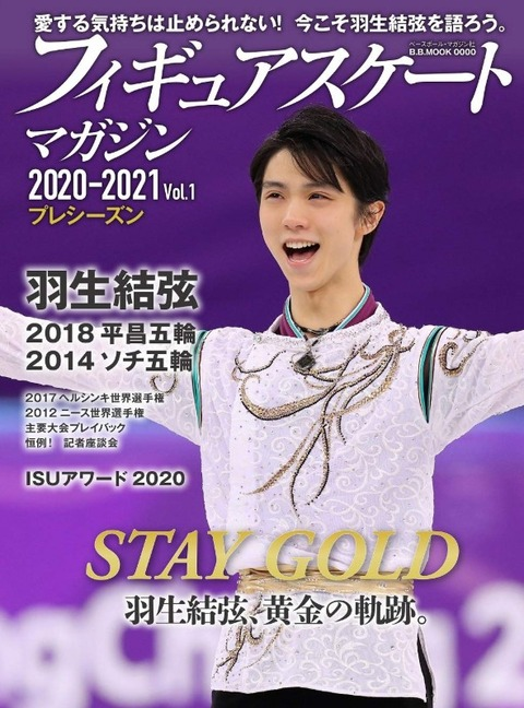 フィギュアスケートマガジン 20  8月