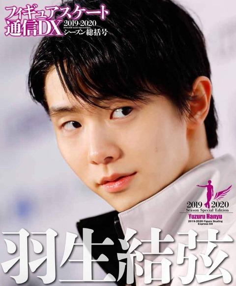 フィギュアスケート通信DX 20 8月 裏表紙