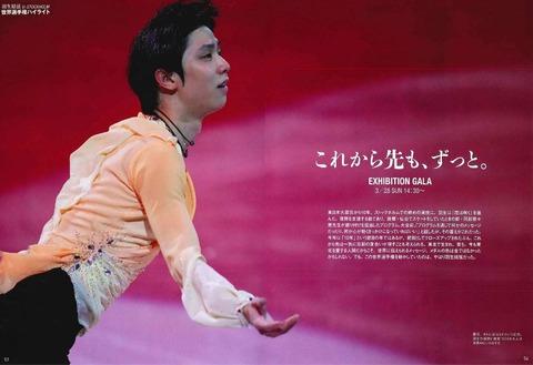 フィギュアスケートマガジン 21ワールド 7
