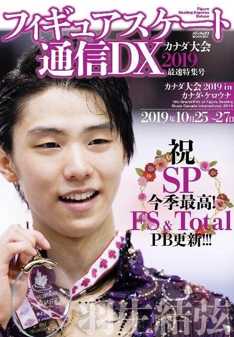 19 スケカナ 通信DX 1