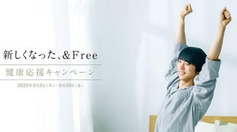 西川 &Free キャンペーン 1