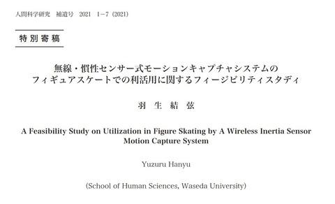 早稲田大学 論文 1